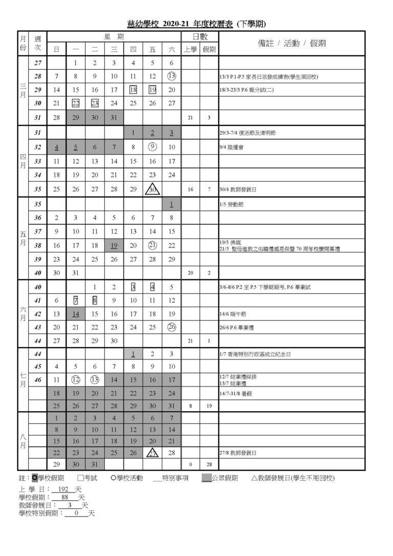 school calendar_b