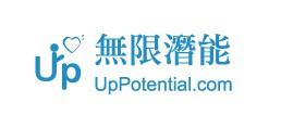 無限潛能UpPotential